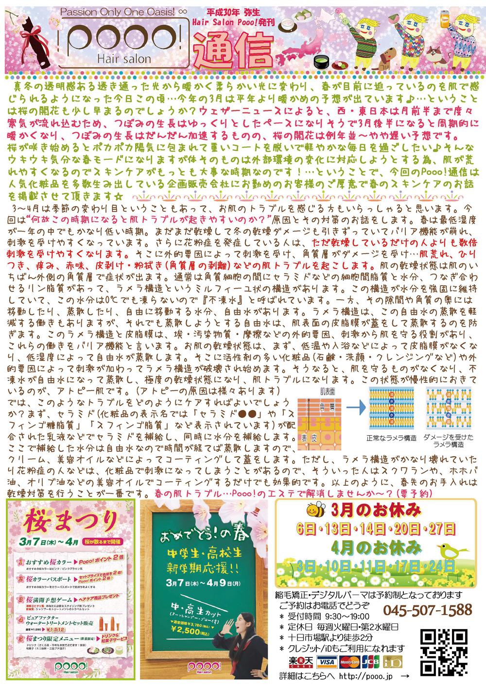 http://pooo.jp/wp-content/uploads/2018/02/Pooonews18-03.jpg