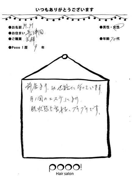 長津田 M・Mさま