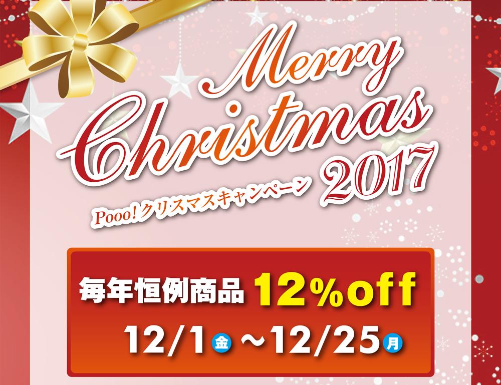 12%OFF!「クリスマス2017」キャンペーン!