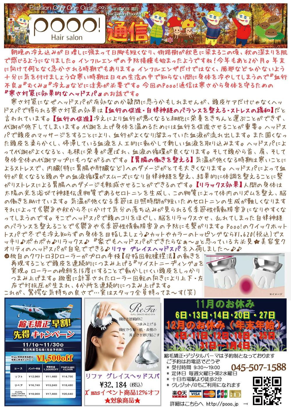 https://pooo.jp/wp-content/uploads/2018/11/Pooonews18-11.jpg