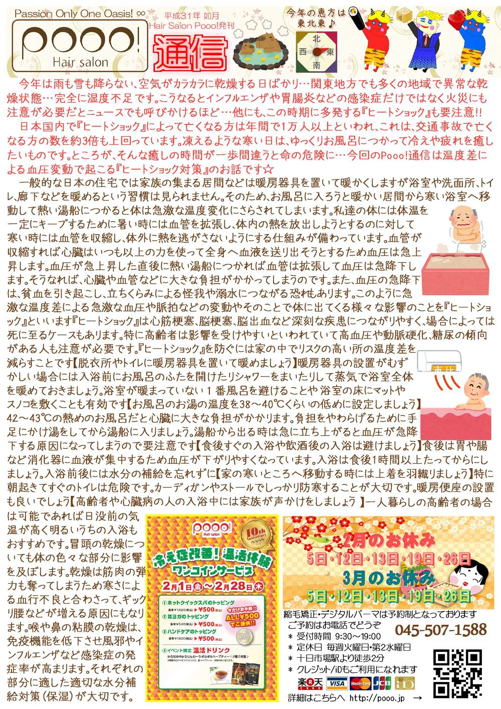 https://pooo.jp/wp-content/uploads/2019/01/Pooonews19-02.jpg