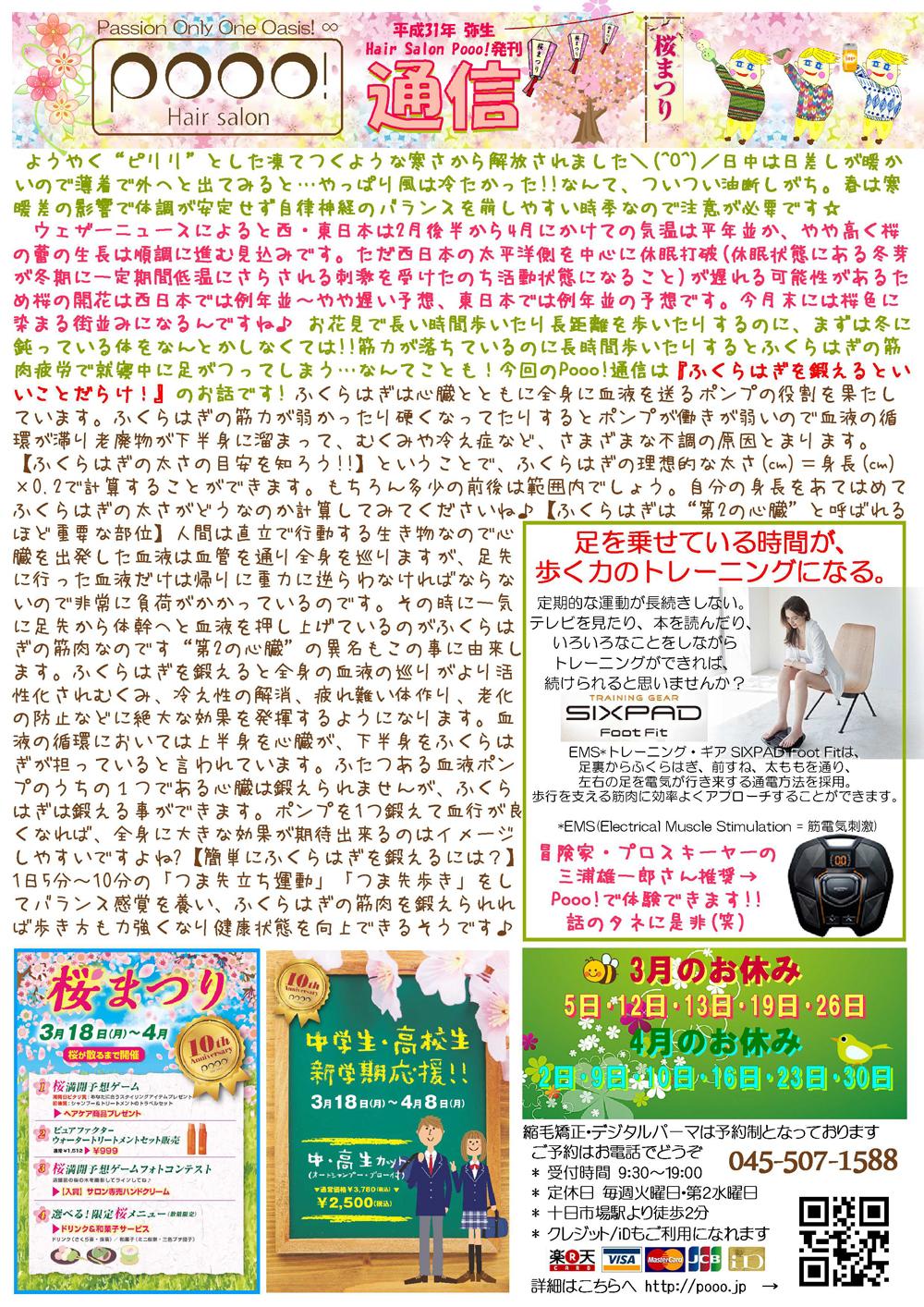 https://pooo.jp/wp-content/uploads/2019/04/Pooonews19-03.jpg