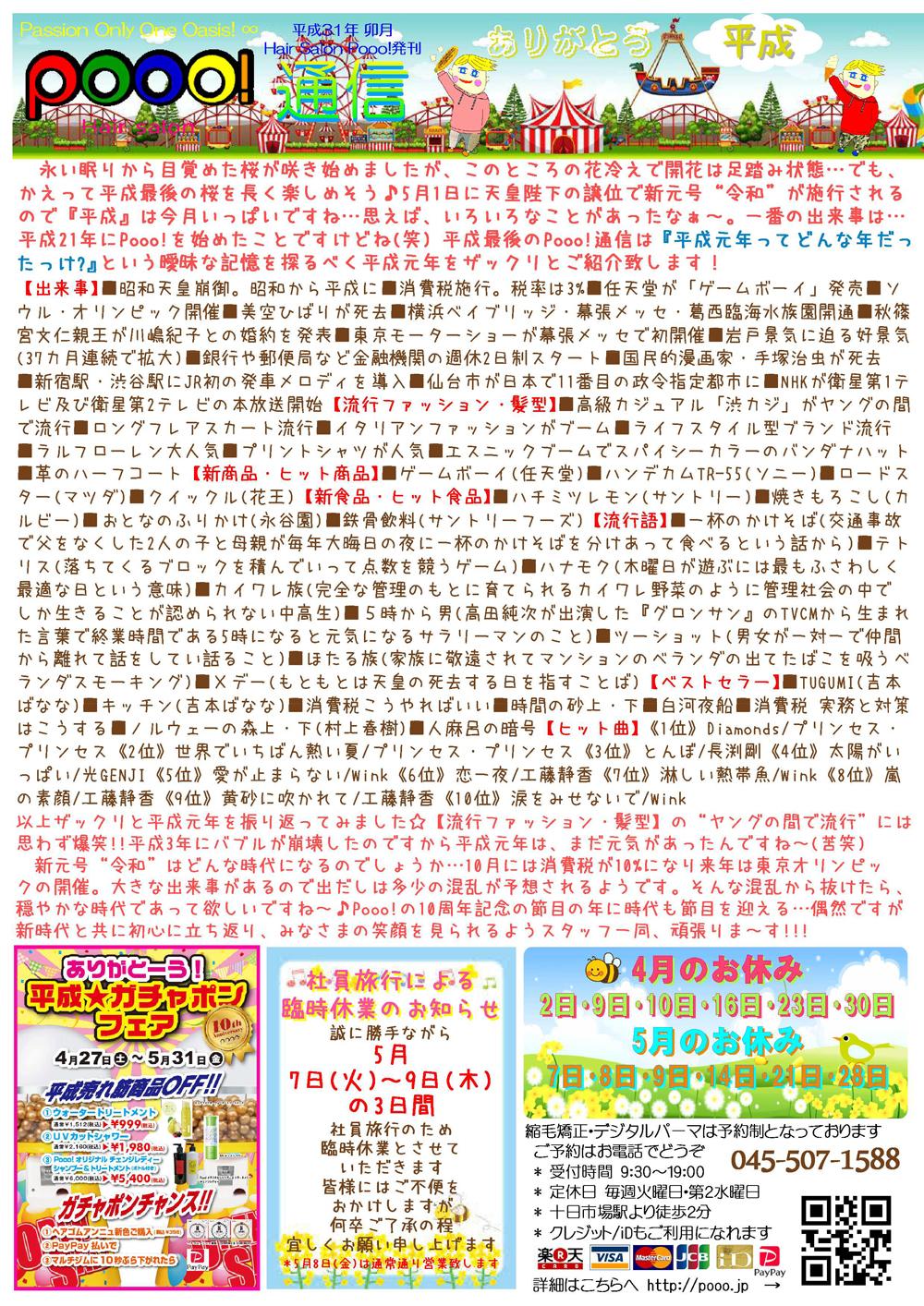 https://pooo.jp/wp-content/uploads/2019/04/Pooonews19-04.jpg