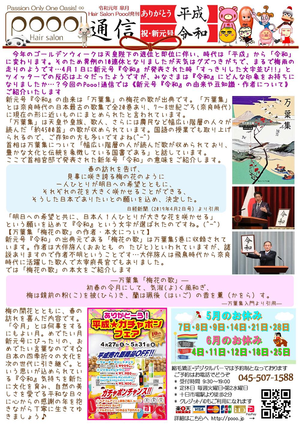 https://pooo.jp/wp-content/uploads/2019/05/Pooonews19-05.jpg