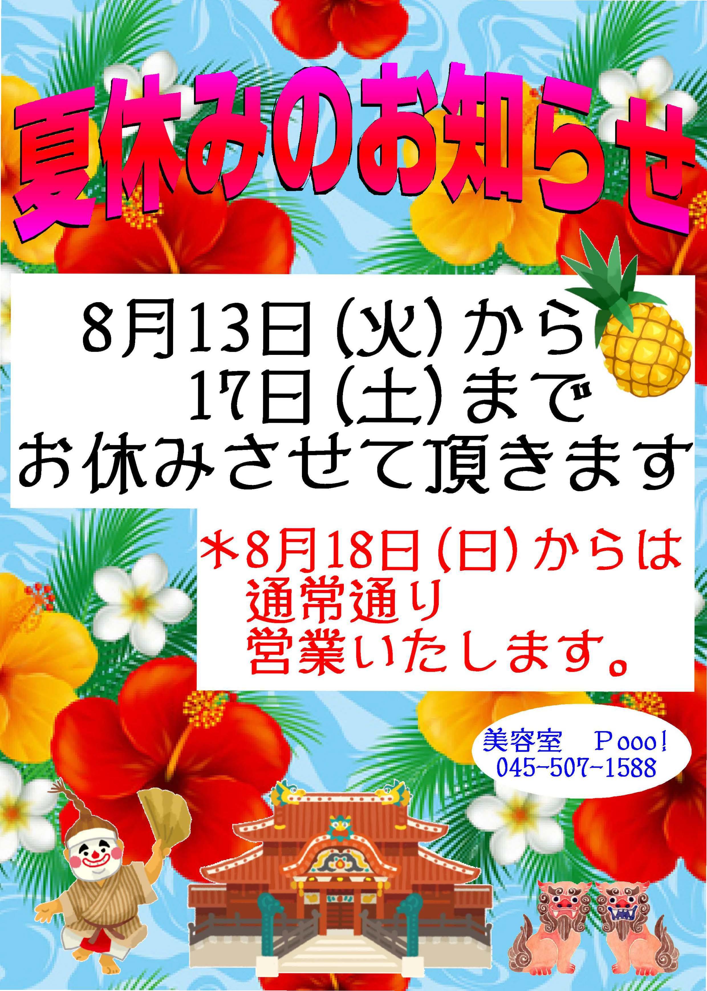 https://pooo.jp/wp-content/uploads/2019/05/Pooosummer-vacation_2019.jpg