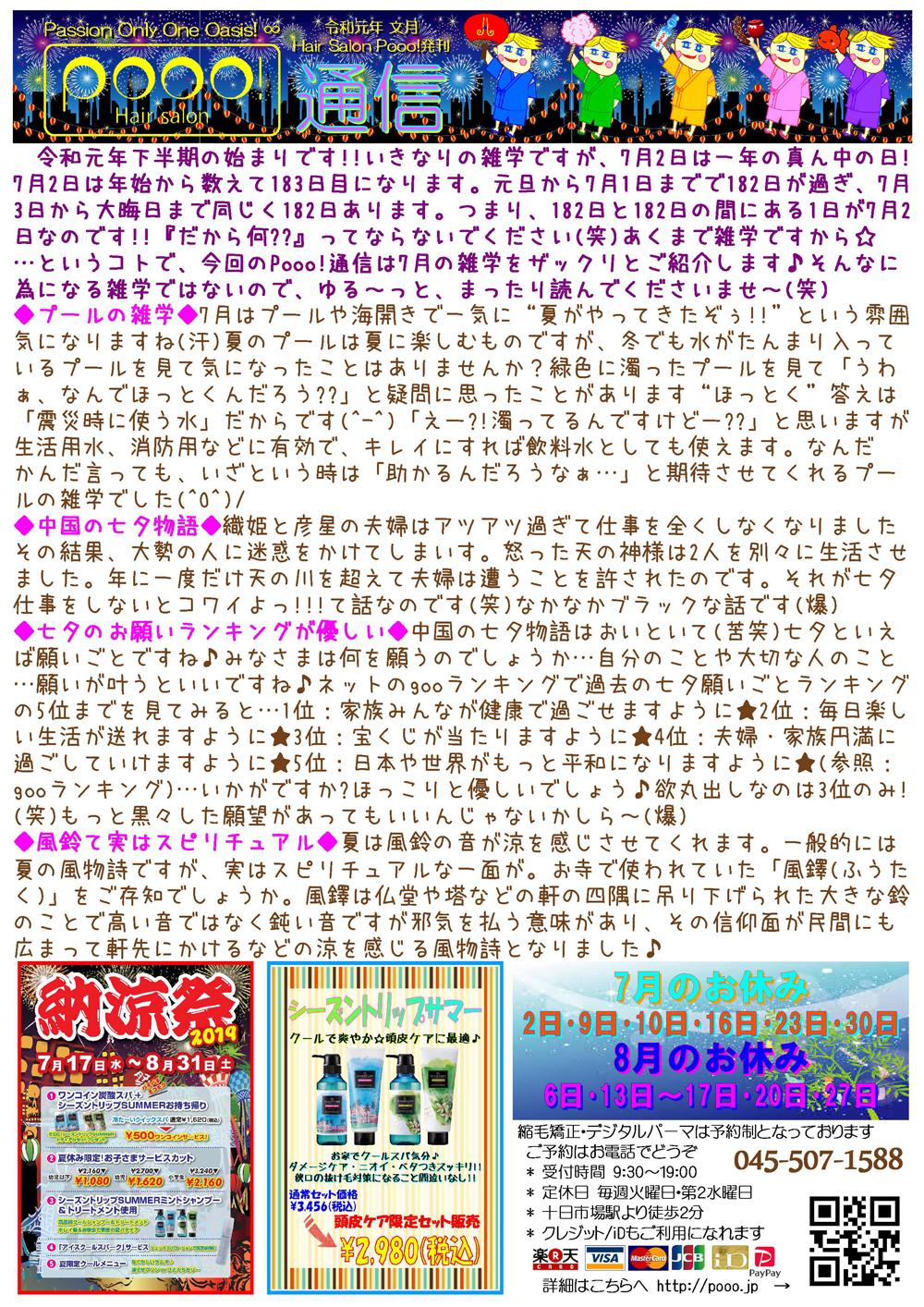 https://pooo.jp/wp-content/uploads/2019/07/Pooonews19-07.jpg