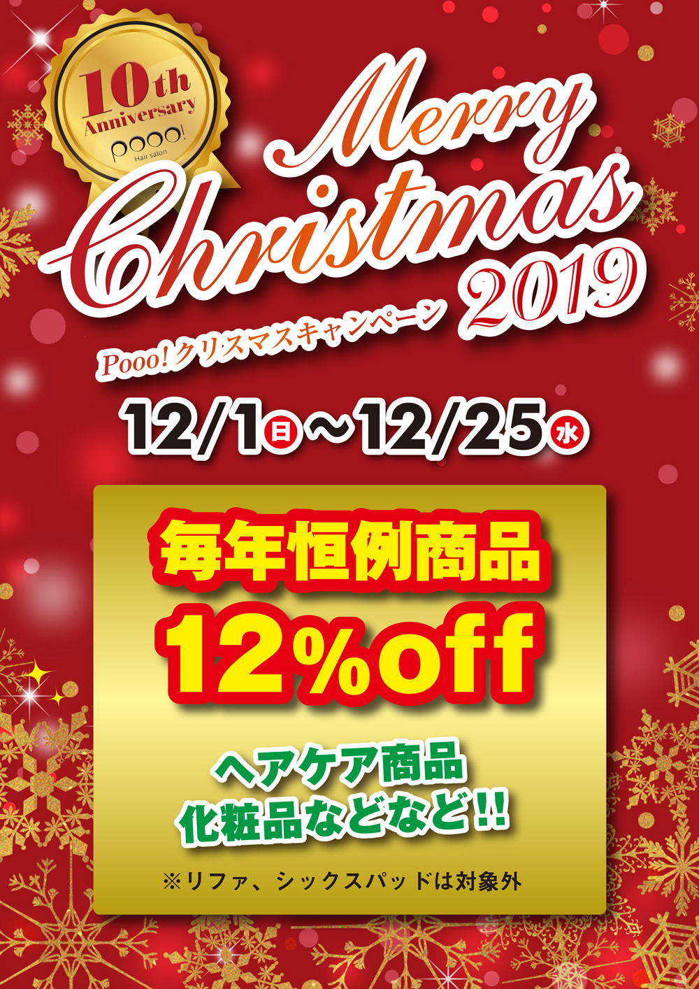 https://pooo.jp/wp-content/uploads/2019/12/1912_Pooo_xmas.jpg