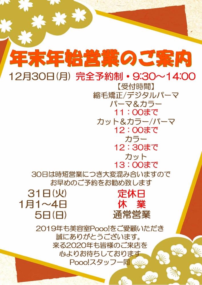 https://pooo.jp/wp-content/uploads/2019/12/nenmatsu_nenshi-707x1000.jpg